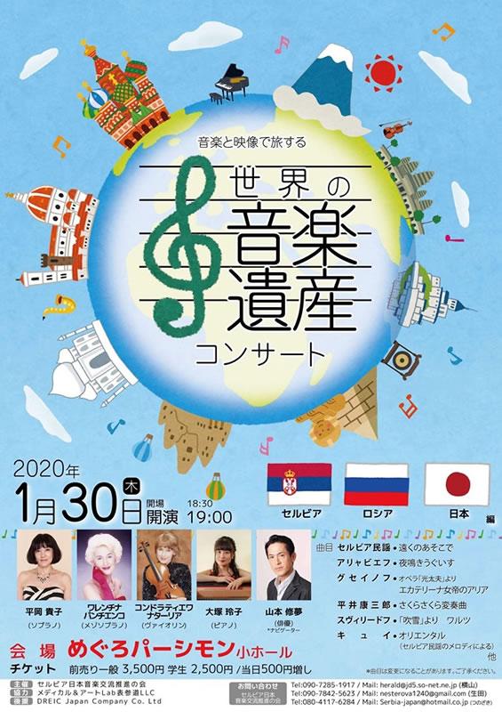 音楽と映像で旅する 世界の音楽遺産 コンサート