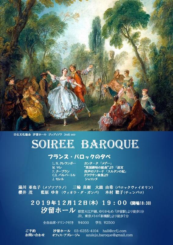 SOIREE BAROQUE フランス・バロックの夕べ