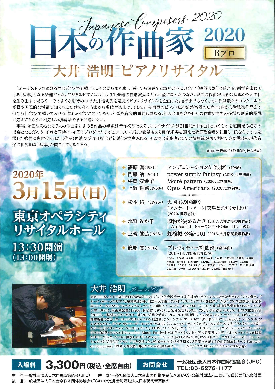 日本の作曲家2020 Bプロ 大井浩明ピアノリサイタル