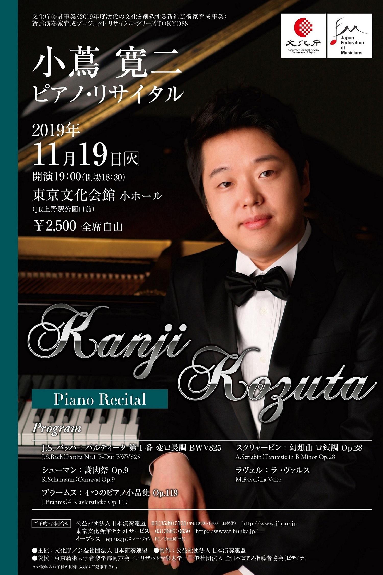 小蔦寛二ピアノ・リサイタル