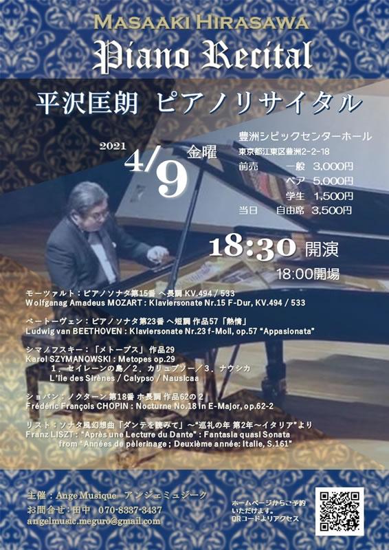 平沢匡朗ピアノリサイタル