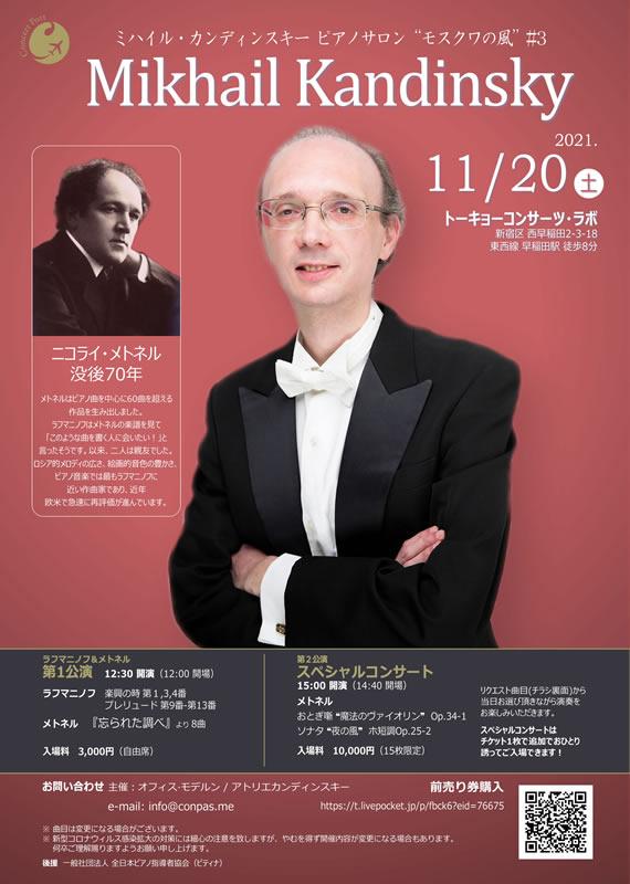 """ミハイル・カンディンスキー  ピアノサロン""""モスクワの風"""" #3 【第1公演】"""