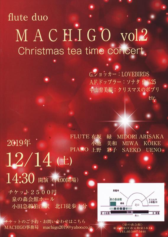 flute duo  MACHIGO vol.2 Christmas tea time concert