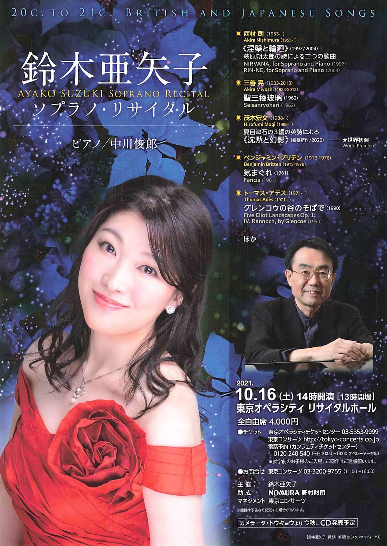 鈴木亜矢子ソプラノ・リサイタル