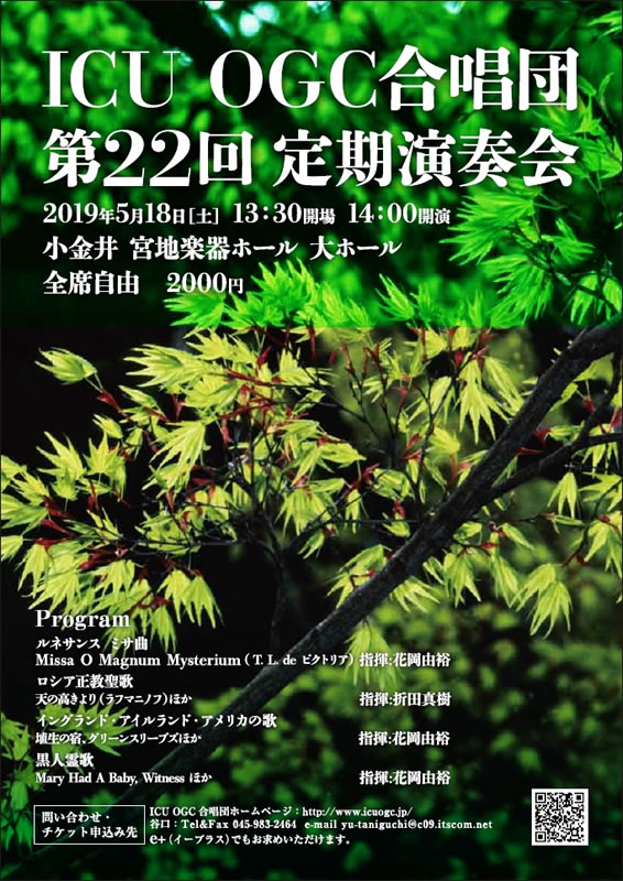 ICU OGC合唱団 第22回定期演奏会