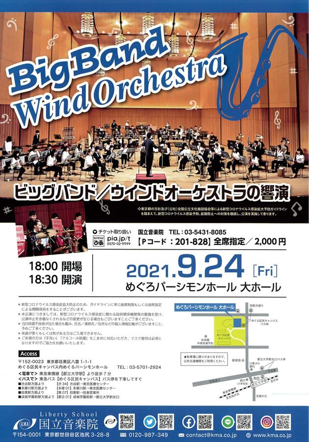 【国立音楽院】ビッグバンド/ウインドオーケストラの響演