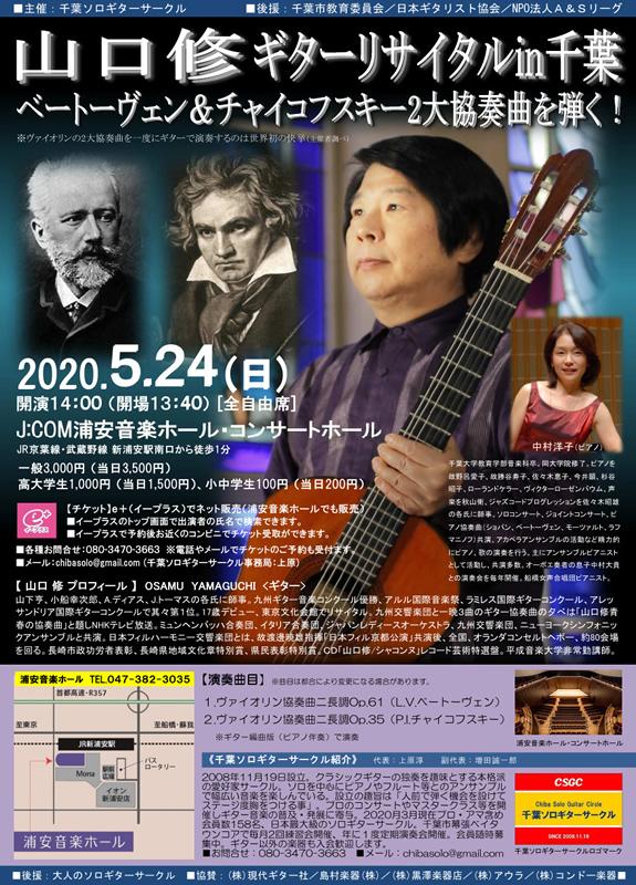 山口修ギターリサイタルin千葉~チャイコフスキー&ベートーヴェン 2大協奏曲を弾く!~