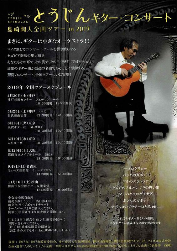 とうじんギター・コンサート全国ツアーin2019