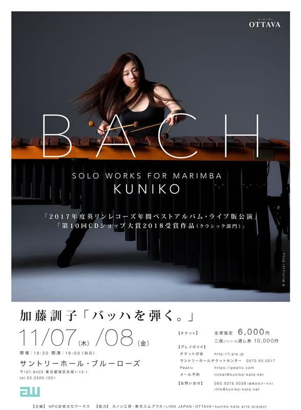 加藤訓子「バッハを弾く。」第二夜(11/8)