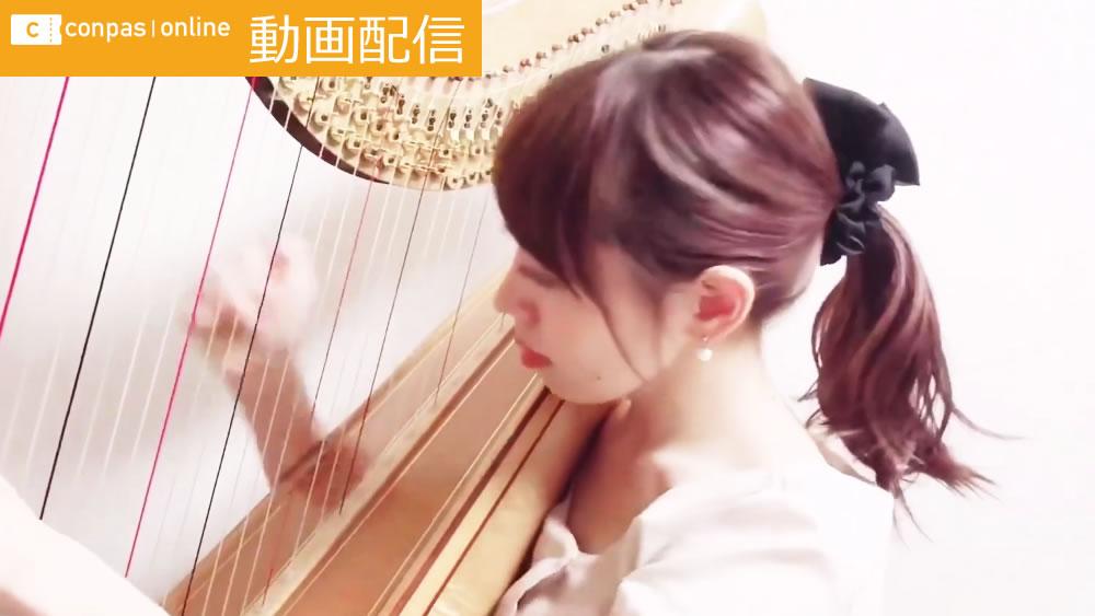 動画配信|邊見美帆子 / ピエルネ「奇想的即興曲」