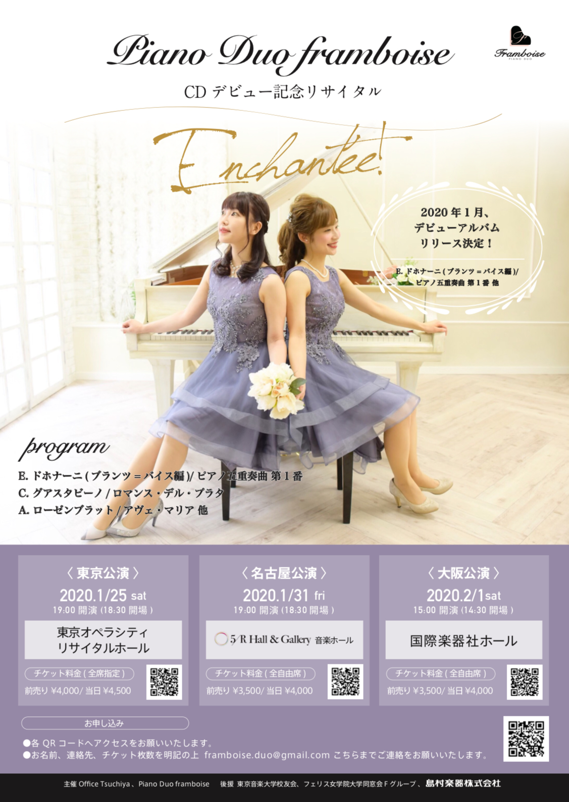 Piano Duo framboise CDデビュー記念リサイタル Enchantée!