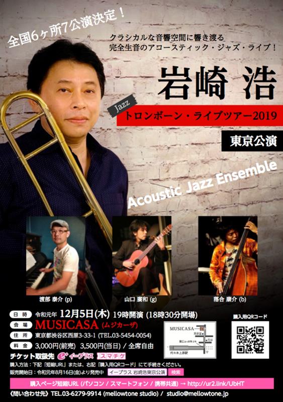 岩崎浩 ジャズ・トロンボーン・ライブツアー2019<東京公演>