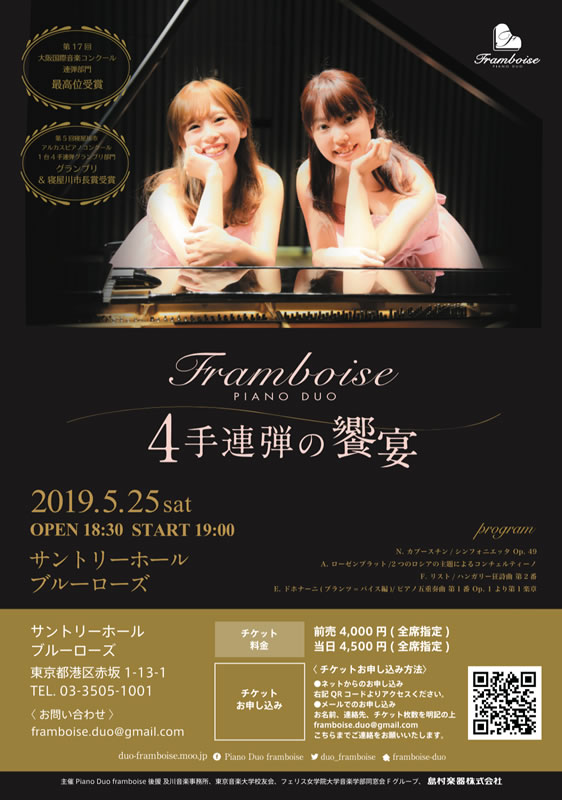 Piano Duo framboise リサイタル 〜4手連弾の饗宴〜