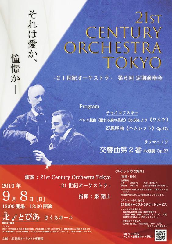 21世紀オーケストラ 第6回定期演奏会