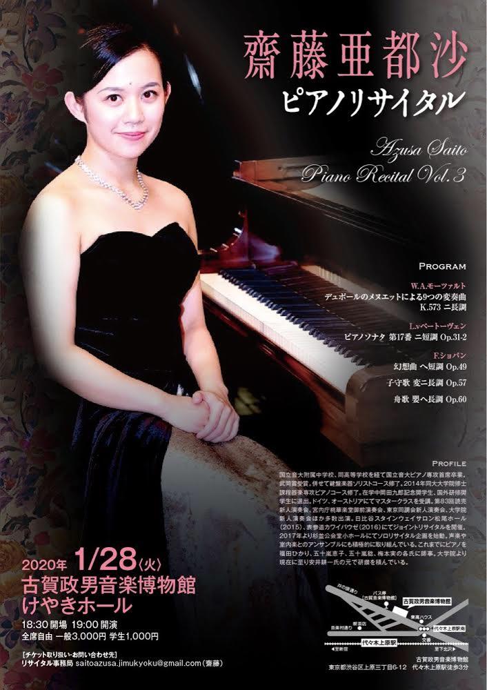 齋藤亜都沙ピアノリサイタル