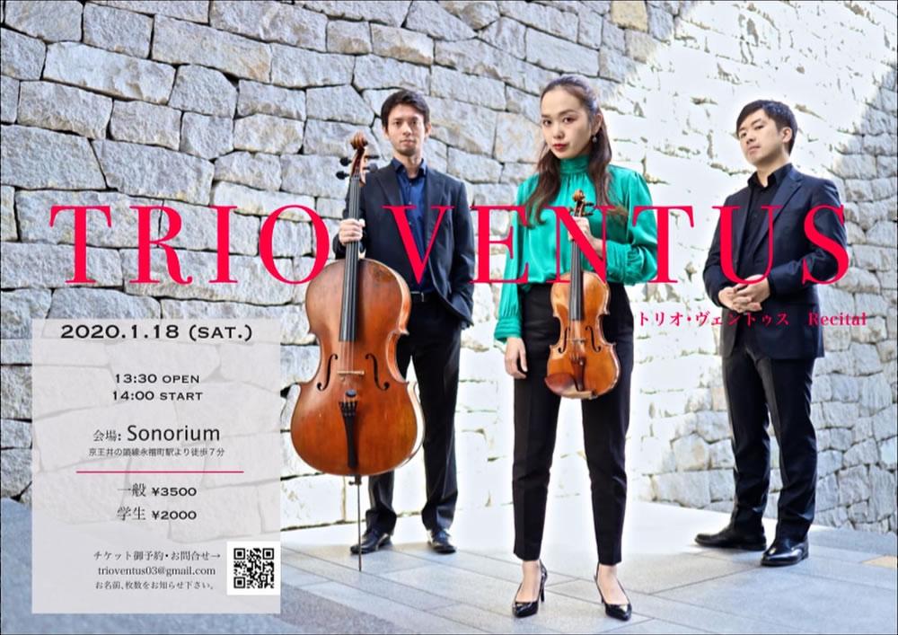 TRIO VENTUS -Recital-  トリオ・ヴェントゥス リサイタル