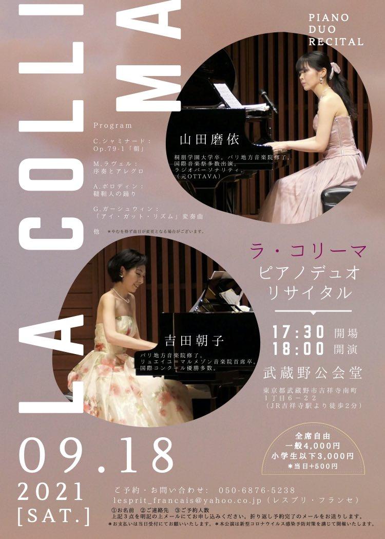 「ラ・コリーマ ピアノ・デュオ・リサイタル」吉田朝子・山田磨依