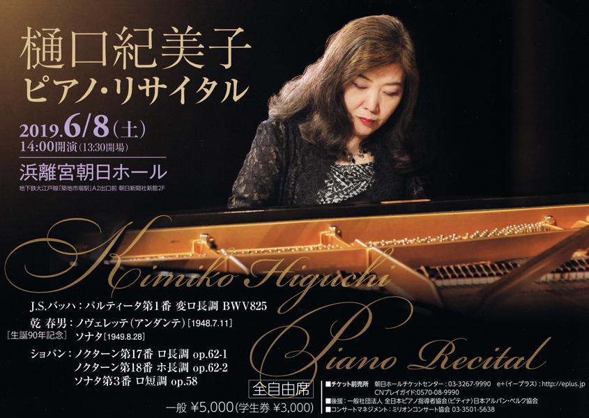 樋口紀美子 ピアノリサイタル