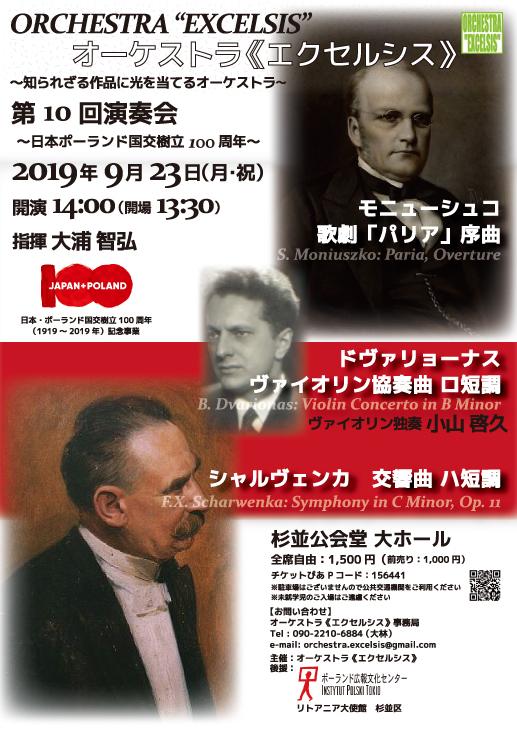 オーケストラ《エクセルシス》 第10回演奏会~日本ポーランド国交樹立100周年