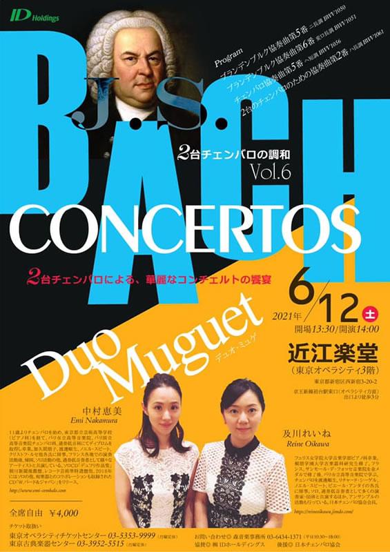 2台チェンバロの調和 vol.6  J.S. Bach CONCERTOS  ~2台チェンバロによる、華麗なコンチェルトの饗宴~