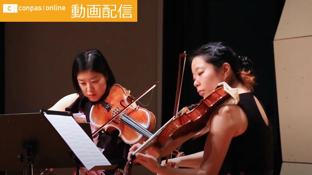動画配信|杉田恵理&東条慧ヴィオラデュオリサイタル2020 (2/2)