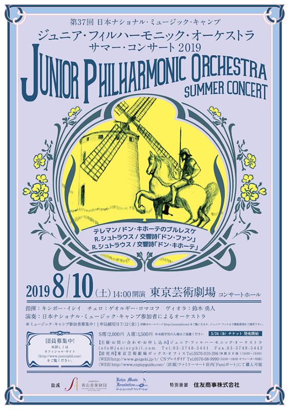 ジュニア・フィルハーモニック・オーケストラ サマー・コンサート2019