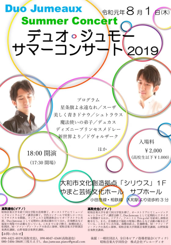 Duo Jumeauxサマーコンサート2019