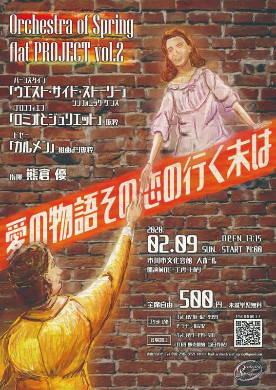 Orchestra of Spring flat PROJECT vol.2 愛の物語〜その恋の行く末は〜