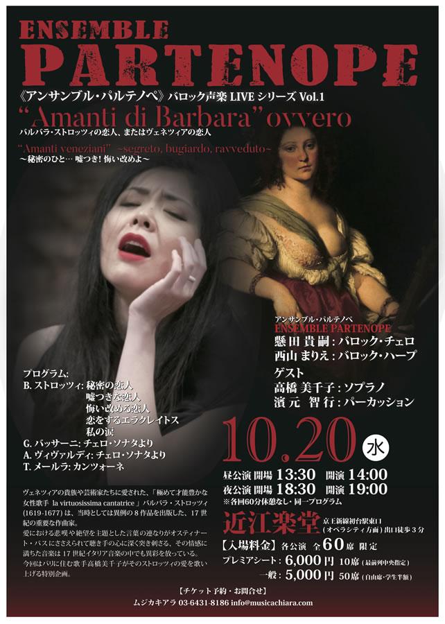 アンサンブル・パルテノペ バロック声楽LIVEシリーズVol.1 バルバラ・ストロッツィの恋人、またはヴェネツィアの恋人