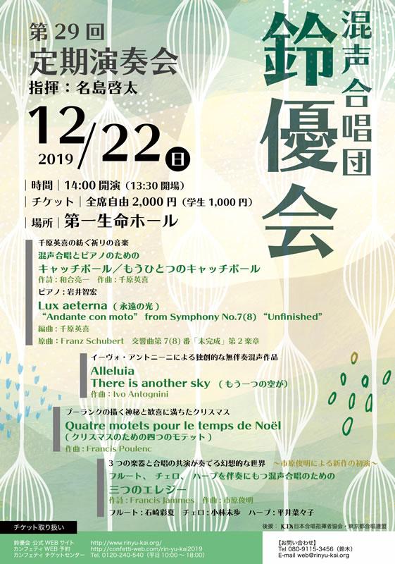 混声合唱団鈴優会第29回定期演奏会