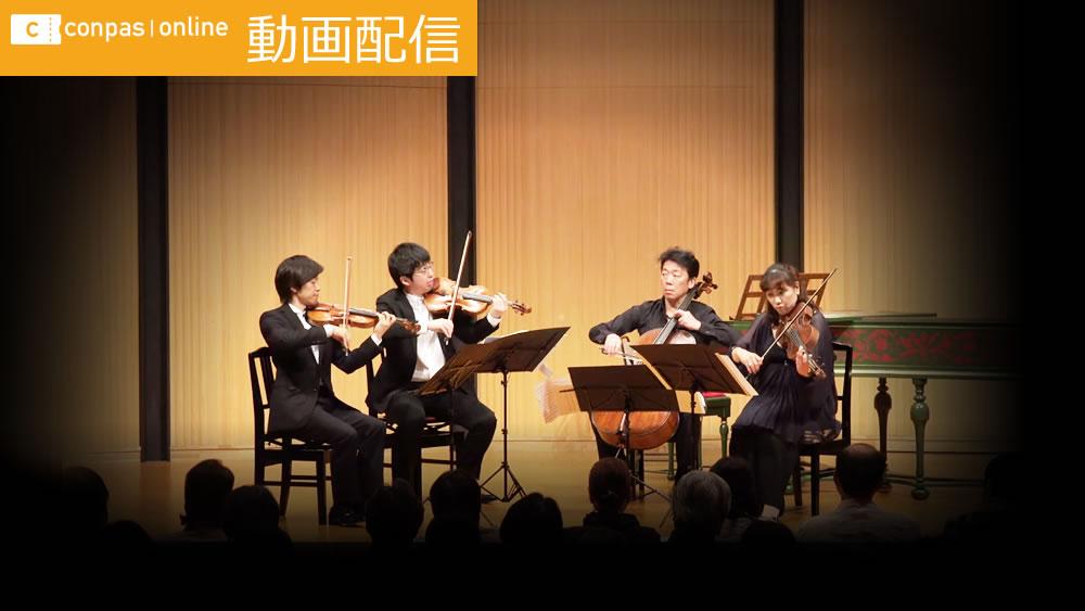 動画配信|Virtus Quartet・メンデルスゾーン: 弦楽四重奏曲第2番