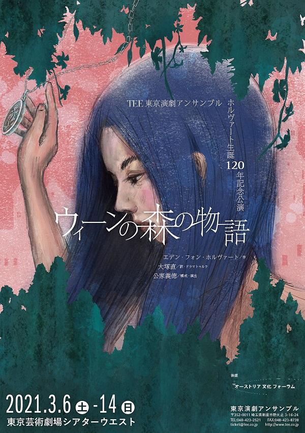 【演劇】ウィーンの森の物語