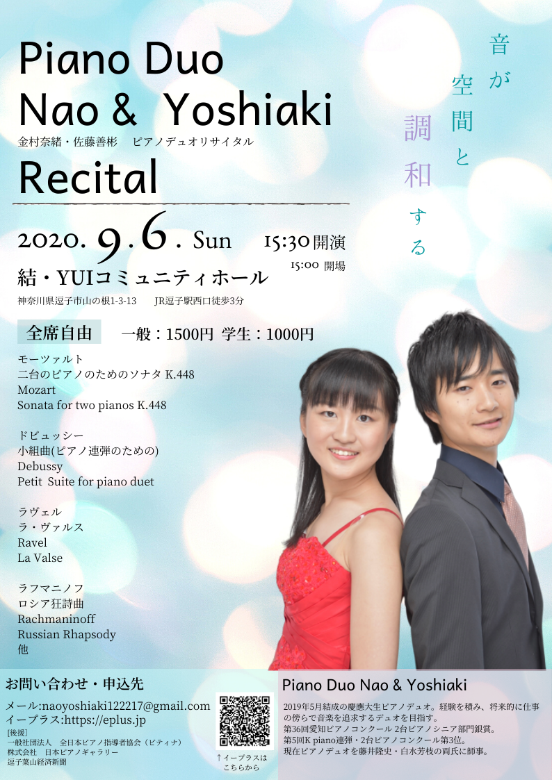Piano Duo Nao & Yoshiaki Recital
