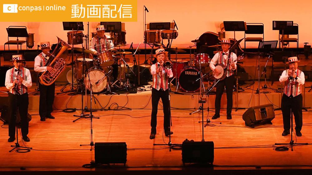 動画配信|薗田憲一とデキシーキングス(新春!デキシーランド・ジャズ・ジャンボリー 2020)