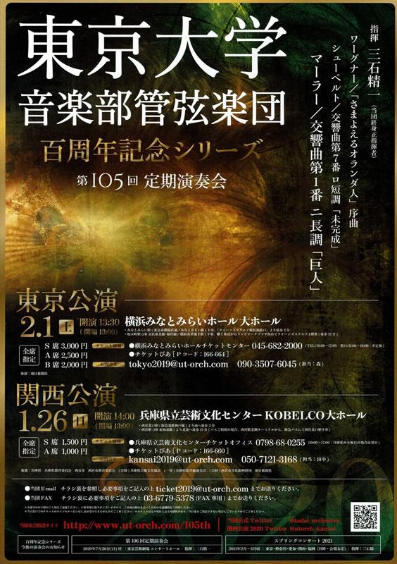 東京大学音楽部管弦楽団 百周年シリーズ 第105回定期演奏会 東京公演