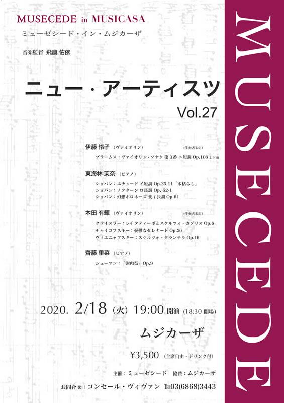ミューゼシード・イン・ムジカーザ  ニュー・アーティスツ Vol.27
