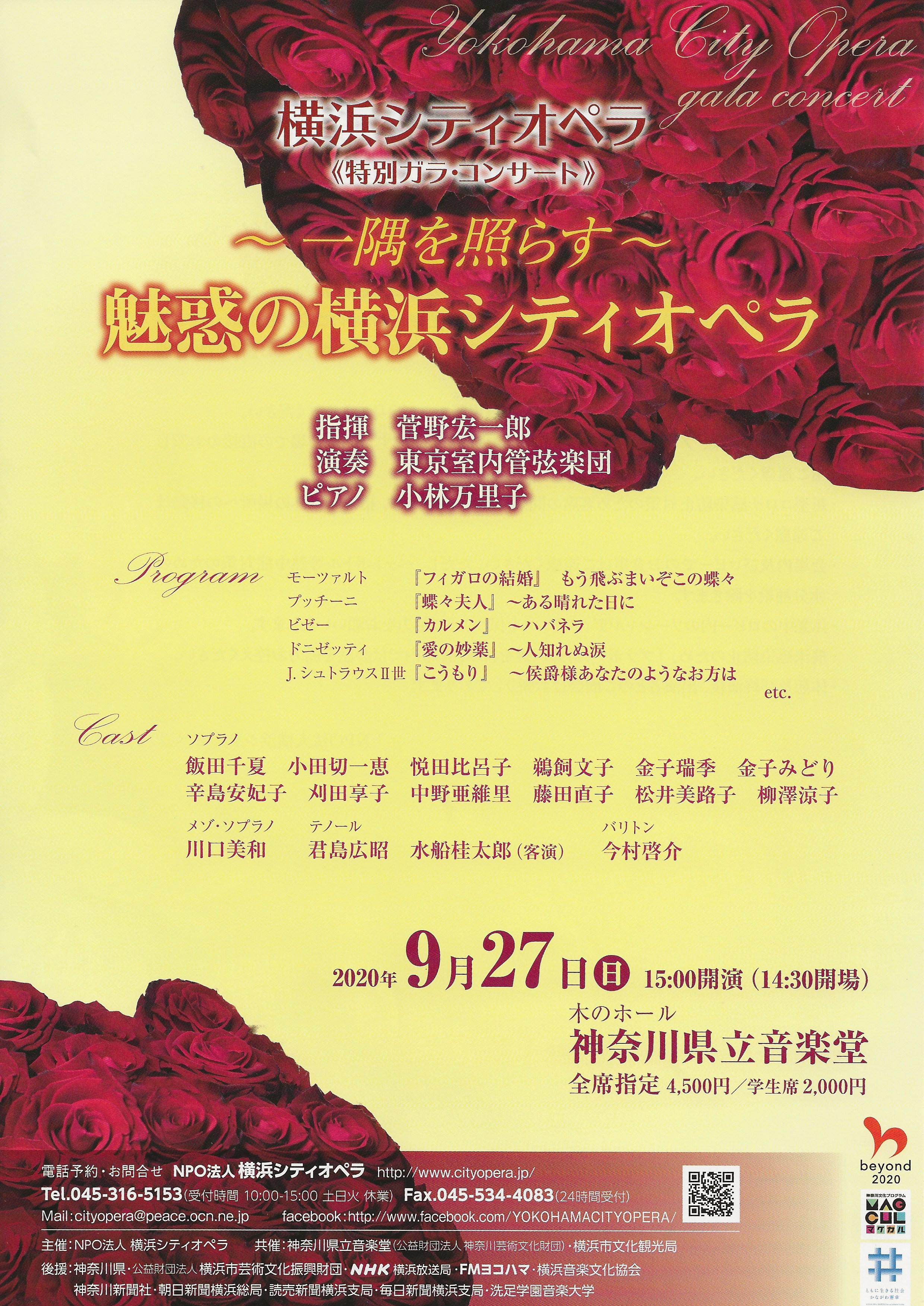 特別ガラ-コンサート ~一隅を照らす~ 魅惑の横浜シティオペラ