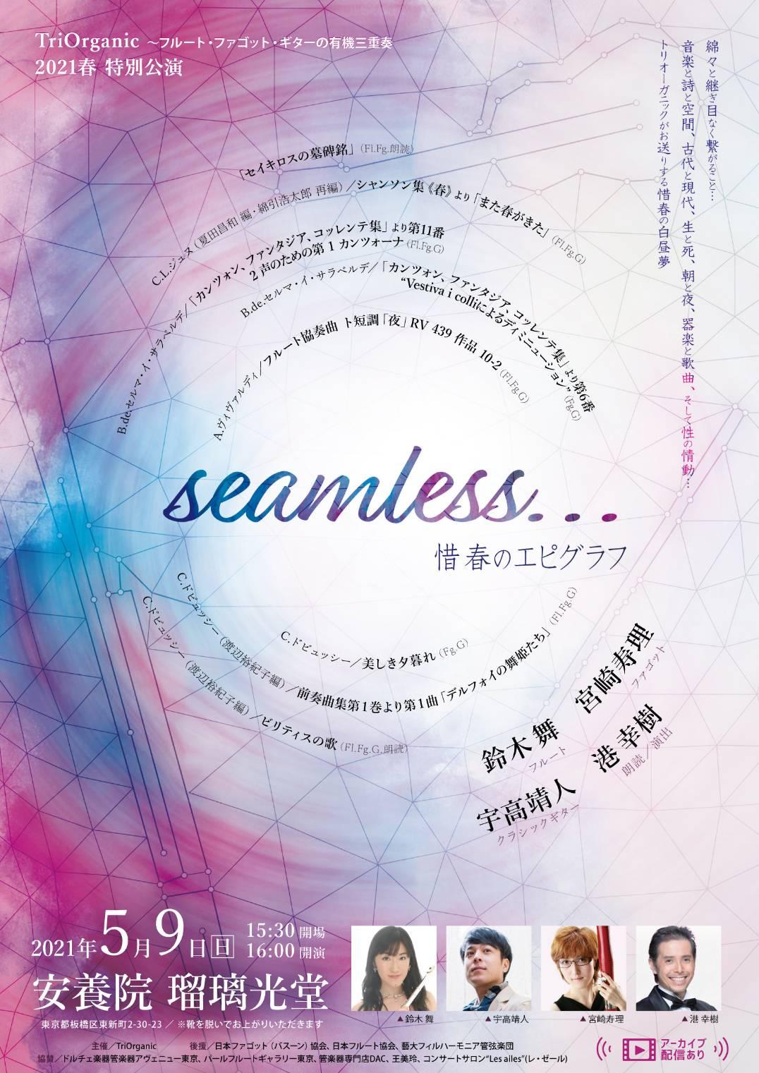 『seamless…惜春のエピグラフ』 TriOrganic 〜フルート・ファゴット・ギターの有機三重奏 2021春 特別公演