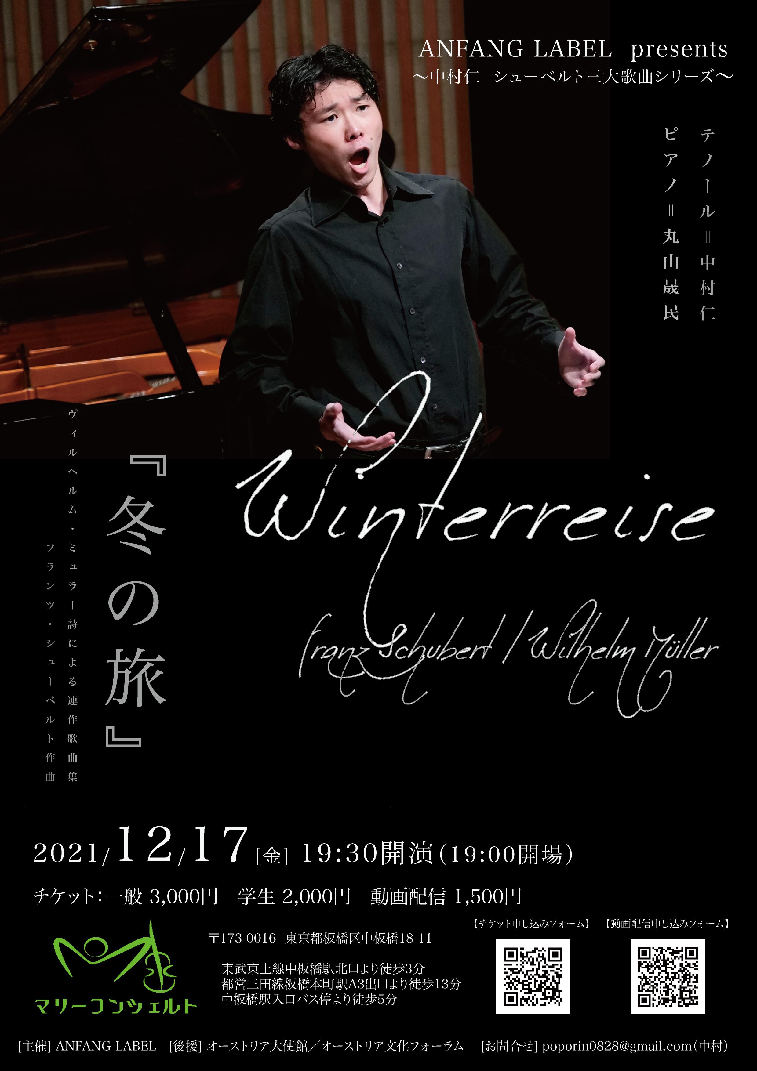 シューベルト『冬の旅』演奏会