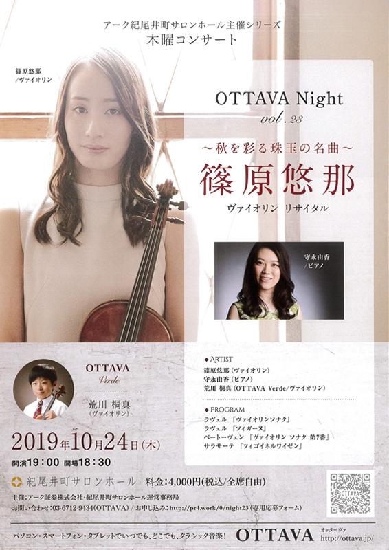 OTTAVA Night vol.23 篠原悠那ヴァイオリンリサイタル ~秋を彩る珠玉の名曲~