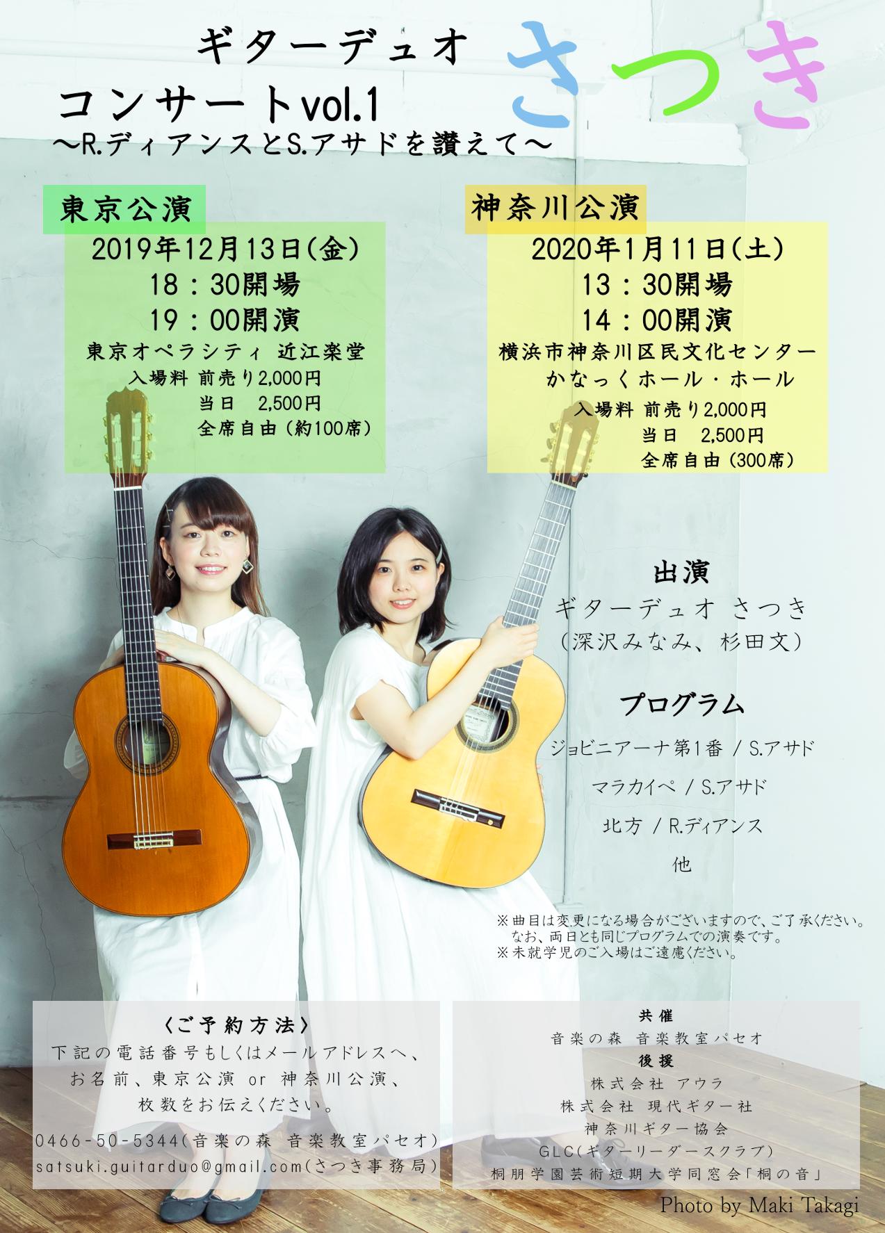 ギターデュオ さつき コンサートvol.1 ~R. ディアンスとS. アサドを讃えて~  神奈川公演