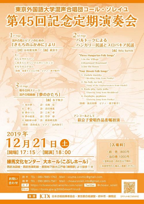 東京外国語大学混声合唱団コール・ソレイユ 第45回記念定期演奏会