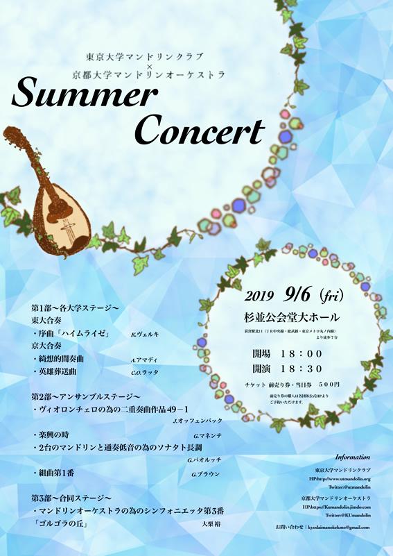 東京大学マンドリンクラブ×京都大学マンドリンオーケストラ Summer Concert
