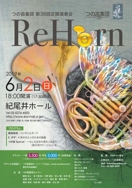 第38回つの笛集団定期演奏会「ReHorn」