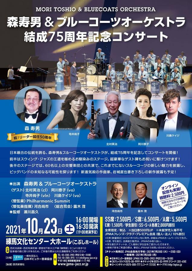 森寿男&ブルーコーツオーケストラ 結成75周年記念コンサート