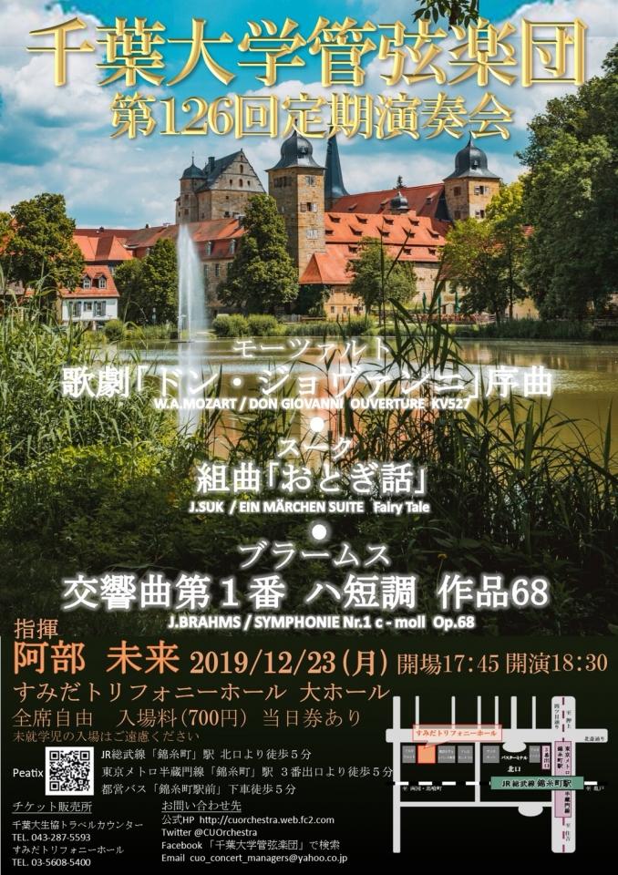 千葉大学管弦楽団第126回定期演奏会