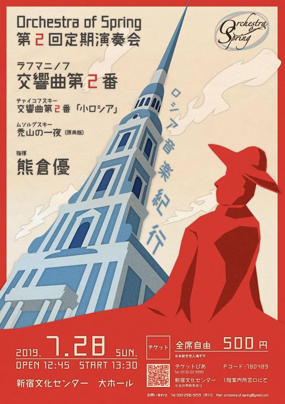 Orchestra of Spring 第2回定期演奏会