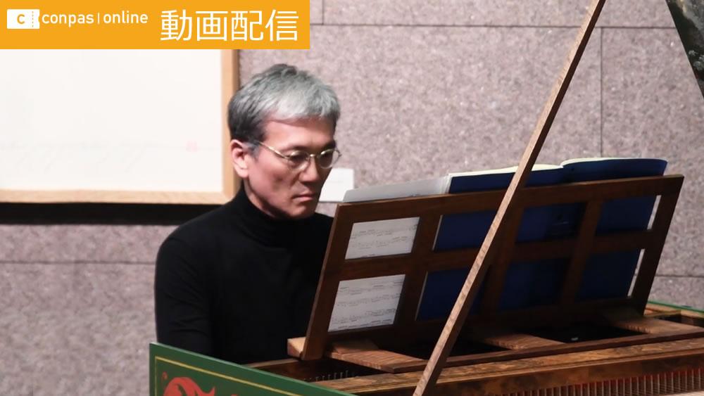動画配信|山名敏之 / J S バッハ:ゴールトベルク変奏曲