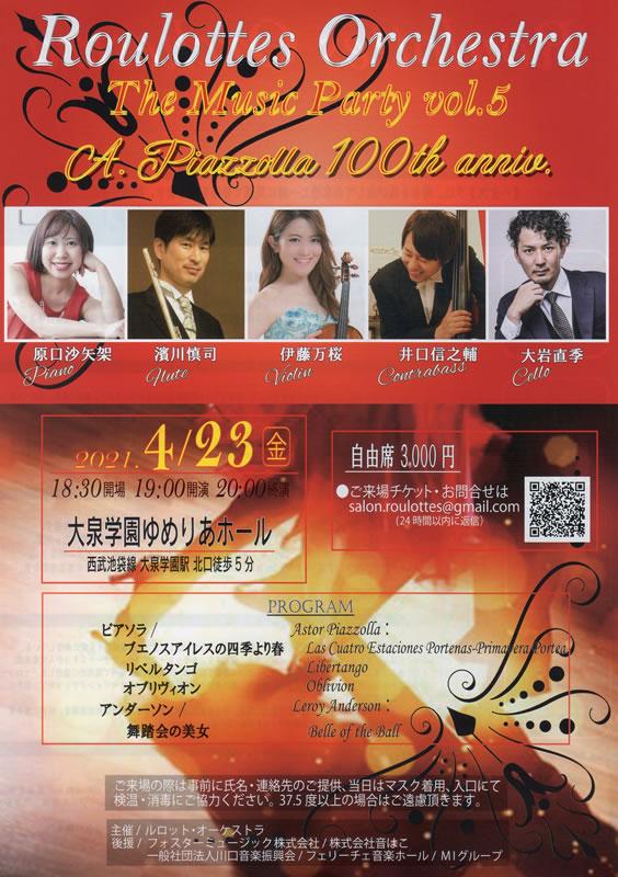 ルロット・オーケストラ  The Music Party Vol.5 ~ピアソラ生誕100年~