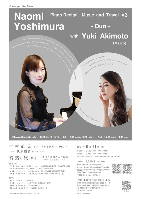 吉村直美 ピアノリサイタル 音楽と旅 #3 -クララを巡る人と場所-